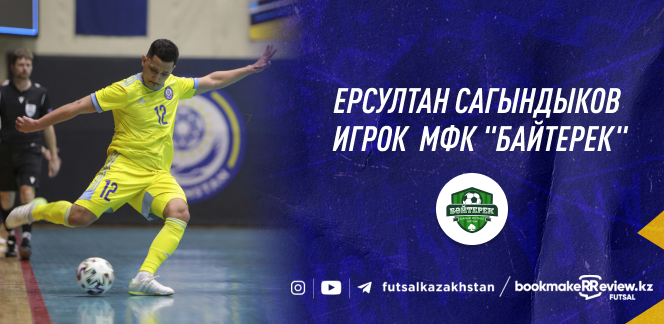 Ерсултан Сагындыков – новый игрок МФК «Байтерек»