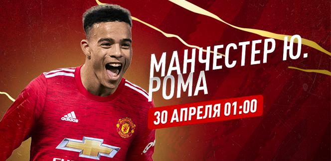 Прогноз на полуфинальный матч Лиги Европы «Манчестер Юнайтед» - «Рома»: Рим постарается устоять на «Олд Траффорд»