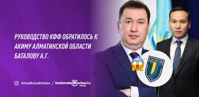 Руководство КФФ обратилось к акиму Алматинской области с просьбой спасти МФК «Жетысу»