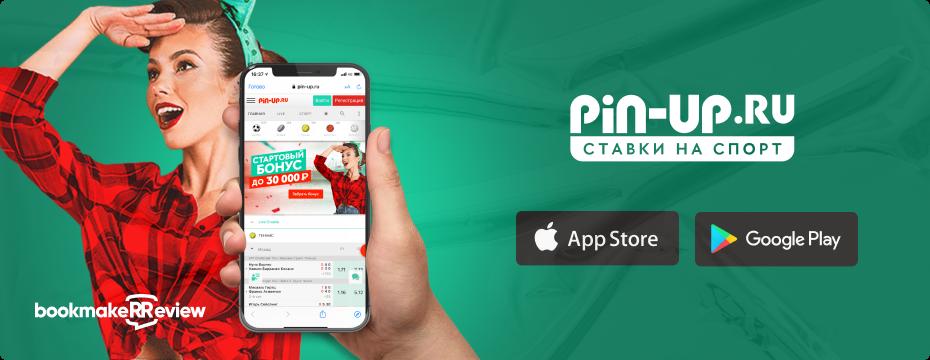 БК Pin-Up.ru (Пинап Россия): информация о букмекерской конторе и официальном сайте
