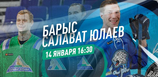 Прогноз на матч «Барыс» – «Салават Юлаев»: разборки в зоне плей-офф