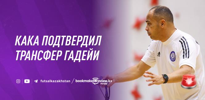 Главный тренер сборной Казахстана Кака подтвердил переход Гадейи