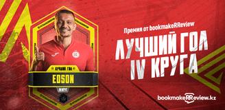 Эдсон – автор лучшего гола в четвертом круге чемпионата Казахстана по футзалу