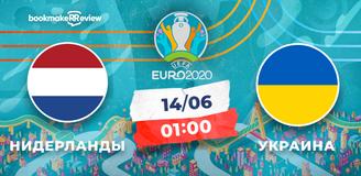 Прогноз на матч Чемпионата Европы Нидерланды - Украина: сенсации не будет, но свой гол гости забьют