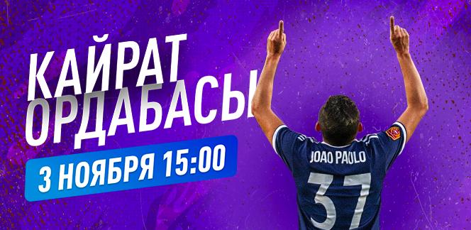 Прогноз на матч «Кайрат» – «Ордабасы»: последний шаг к чемпионству