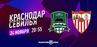 Прогноз на матч «Краснодар» – «Севилья»: российскому клубу придется преодолеть себя