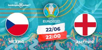 Прогноз на матч Чемпионата Европы Чехия – Англия: холодный расчет и ничего более