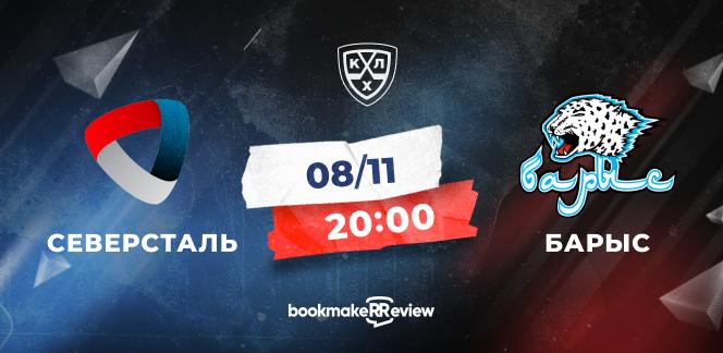 Прогноз на матч «Северсталь» – «Барыс»: казахстанцы не потянут