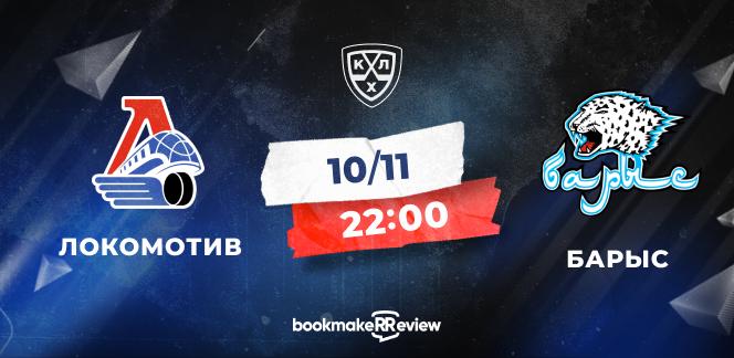 Прогноз на матч «Локомотив» – «Барыс»: первая игра против Скабелки