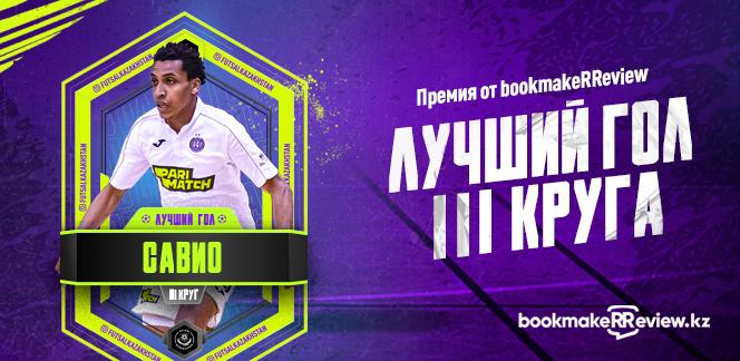 Савио – автор лучшего гола в третьем круге чемпионата Казахстана по футзалу