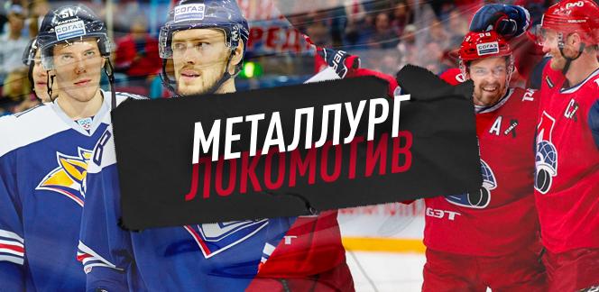 Прогноз на матч КХЛ «Металлург» - «Локомотив»: расколдуют ли ярославцы Магнитогорск?