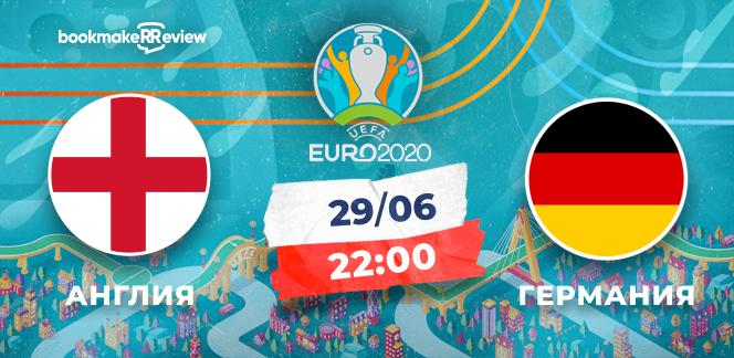 Прогноз на матч 1/8 финала Евро-2020 Англия – Германия: «Уэмбли» жаждет реванша за 1996 год