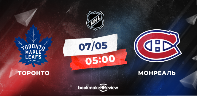 Прогноз на матч НХЛ «Торонто» - «Монреаль»: репетиция встреч в плей-офф