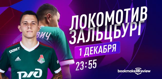 Прогноз на матч «Локомотив» – «Зальцбург»: спасти лицо российского футбола